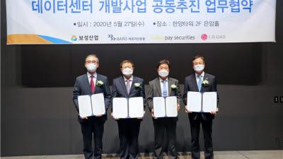 보성-카카오페이증권-LG CNS-바로자산운용, 차세대 데이터센터 '협력'
