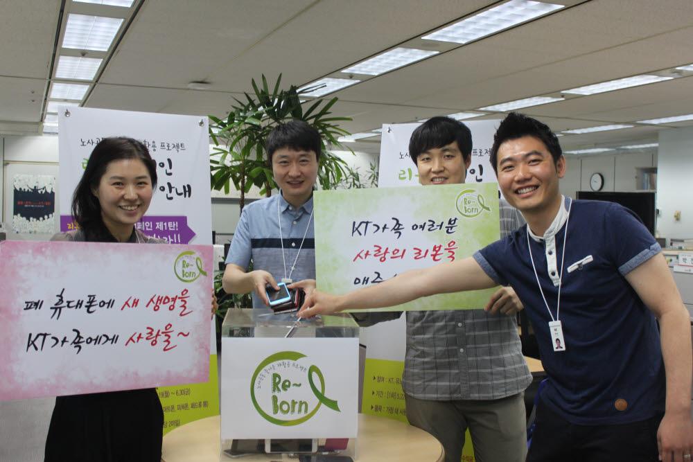 KT 직원들이 노사 공동으로 시행한 휴대전화 재활용 프로젝트 리본(Re-Born) 캠페인에 참여했다.