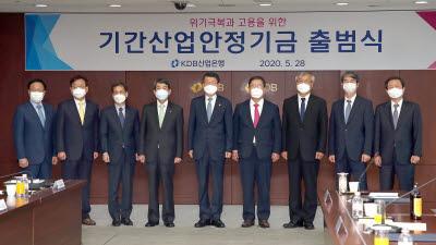 KDB산업은행, '기간산업안정기금' 본격 출범
