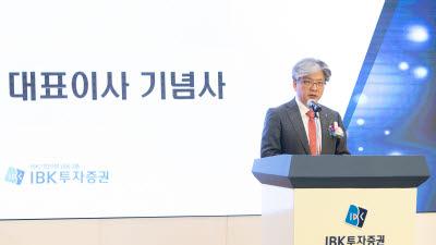 창립 12주년 IBK증권, 취약계층에 기부금 전달