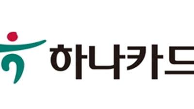 하나카드, 모집인 50여명까지 줄어 '심각'...장경훈 사장 '디지털 기반 지향'
