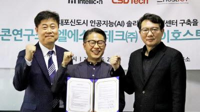 이호스트ICT-인텔리콘연구소-엘에스디테크, 'AI기반 법률서비스' 협력