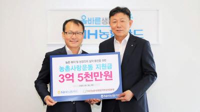 NH농협카드, 농촌사랑운동 공익기금 전달