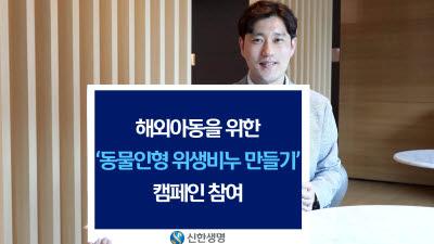 신한생명, 해외 아동 위한 '동물인형 위생비누 만들기' 캠페인 참여