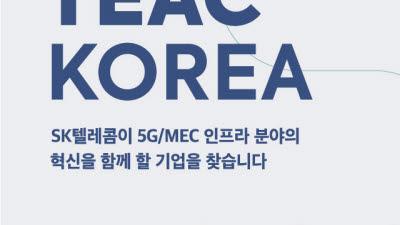 "SK텔레콤 ""언택트 서비스 개발 파트너 찾습니다"""