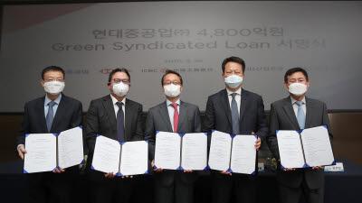 KDB산업은행, 해외 금융기관과 손잡고 현대중공업에 그린론 계약