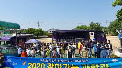 국립광주과학관, 무안·신안 초교서 '찾아가는 과학관' 개최