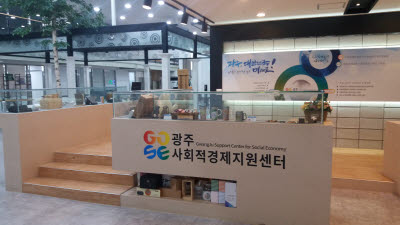 광주사회적경제지원센터, 컨설팅 지원사업 참여기업 모집
