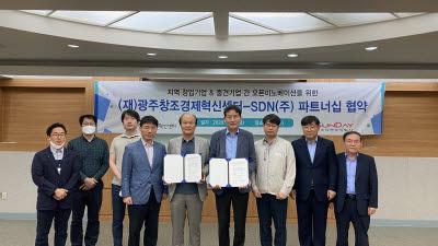 광주창조경제혁신센터-에스디엔, 중견·창업기업간 오픈이노베이션 사업 업무협약