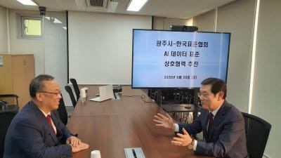 광주시, AI 표준 제정·연구 'AI표준연구원' 설립 추진