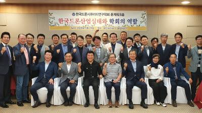 한국드론시큐리티연구학회 창립 1주년 춘계 워크숍 개최
