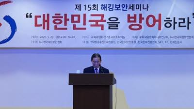 """해킹보안세미나 개최…""""코로나19 방역만큼 해킹보안 중요"""""""
