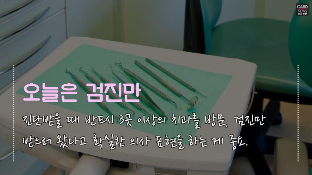 [카드뉴스]치과에서 호구되지 않는 방법
