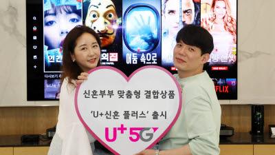 LG유플러스 'U+신혼 플러스' 출시...신혼부부 맞춤형 결합상품