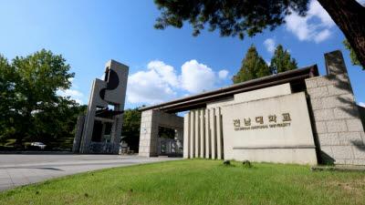 전남대기술지주회사, '초기창업패키지' 주관기관 선정