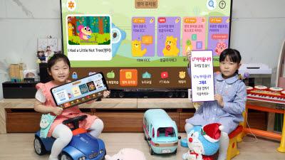 LG유플러스, 'U+tv 아이들나라' 연동 모바일 앱 출시