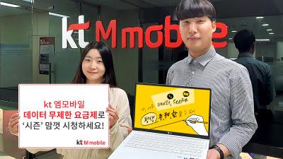 KT엠모바일, OTT '시즌' 평생 제공 데이터 무제한 요금제 출시