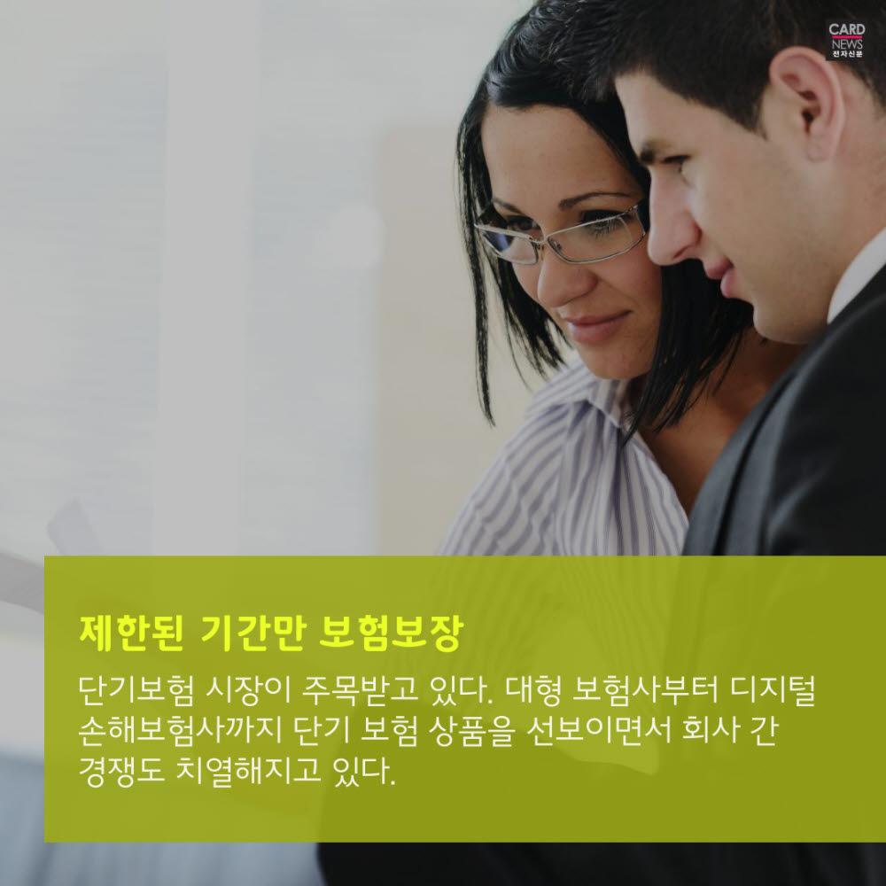 [카드뉴스]원하는 혜택만 '쏙'…단기 보험상품 '눈길'