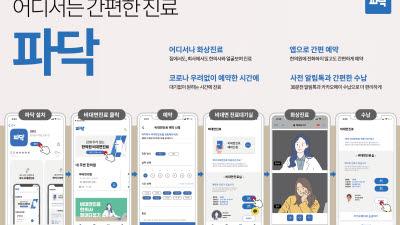한의원 비대면 화상진료 앱 '파닥' 출시