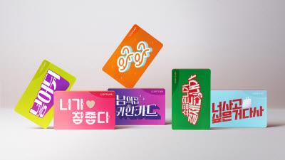 CJ기프트카드, '2020 A디자인 어워드' 수상