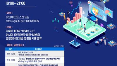한국·대만·일본, 코로나19 확산 방지 위한 공공데이터 공유 웹세미나 2일 개최