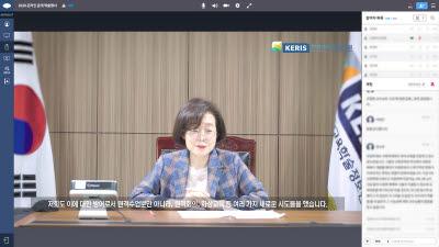 구루미, 교육공학회 학술대회 온라인 개최 지원