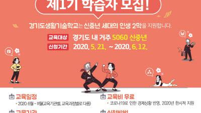 한국산업기술대, 신중년 위한 '2020 경기도생활기술학교' 학습자 모집