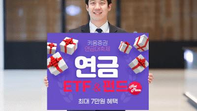 키움증권, 연금 ETF·펀드 대축제 이벤트