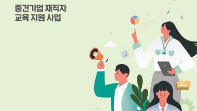 중견련, '중견기업 핵심인재 육성 아카데미' 개최