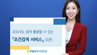 NH투자, 쉬운 '조건검색 서비스' 제공