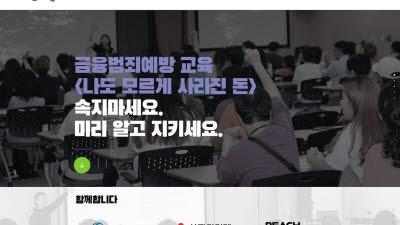 신한카드, '아름인 금융프렌드' 사이트 오픈…금융교육 자료 무료 공개