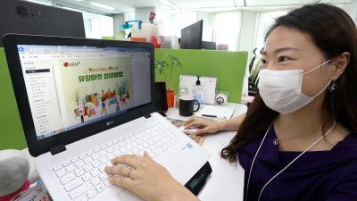 LG유플러스, 나눔 경매로 맹학교 'U+희망도서관' 지원