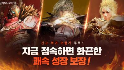 검은사막 모바일 '아처' 출시 후 신규 및 복귀 이용자 300% 증가