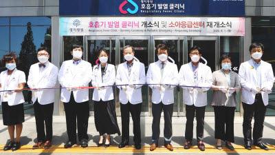 명지병원, 의료기관 최초 '호흡기 발열 클리닉' 개설