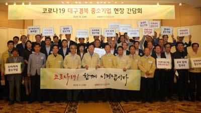 중기중앙회 '코로나19 대구경북 중소기업 현장간담회' 개최