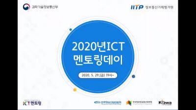 ICT 멘토링데이, 온라인으로 성료... 2000여명 실시간 소통