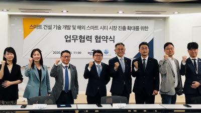 본투글로벌센터-G-PASS기업 수출진흥협-건설교통신기술협, 글로벌 스마트시티 진출 협력