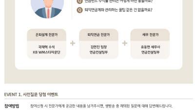 KB국민은행, 'KB골든라이프 라이브 My연금 세미나' 실시