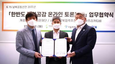 한반도 평화 주제 '온라인 토론대회' 7월 아프리카TV서 개최