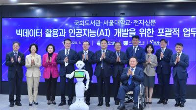 국회도서관·서울대·전자신문 간 포괄적 업무 협약식