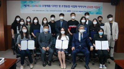 한국광기술원, LED·OLED조명융합 사업화 아이템 공모전 시상식