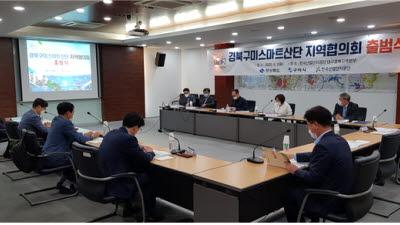경북구미스마트산단 지역협의회 2일 출범...구미스마트산단 성공 추진 중심 역할