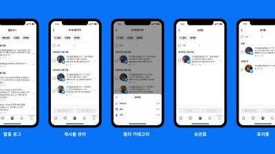 {htmlspecialchars(페이스북, 오래된 게시물 관리 돕는 '활동 관리 도구' 출시)}