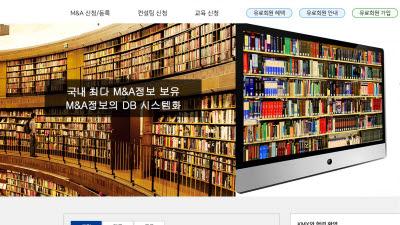 {htmlspecialchars(한국M&A거래소, 유료회원제 도입)}