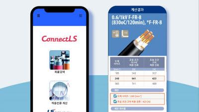 {htmlspecialchars(LS전선, 케이블 추천 앱 커넥트LS 국내 최초 개발)}