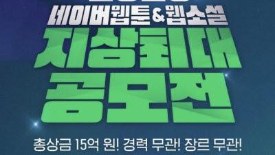 {htmlspecialchars(총상금 15억원, 네이버 웹툰·웹소설 '지상최대공모전' 시작)}