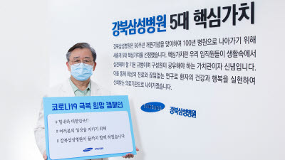 신호철 강북삼성병원장, '코로나19 극복 희망 캠페인 릴레이' 동참