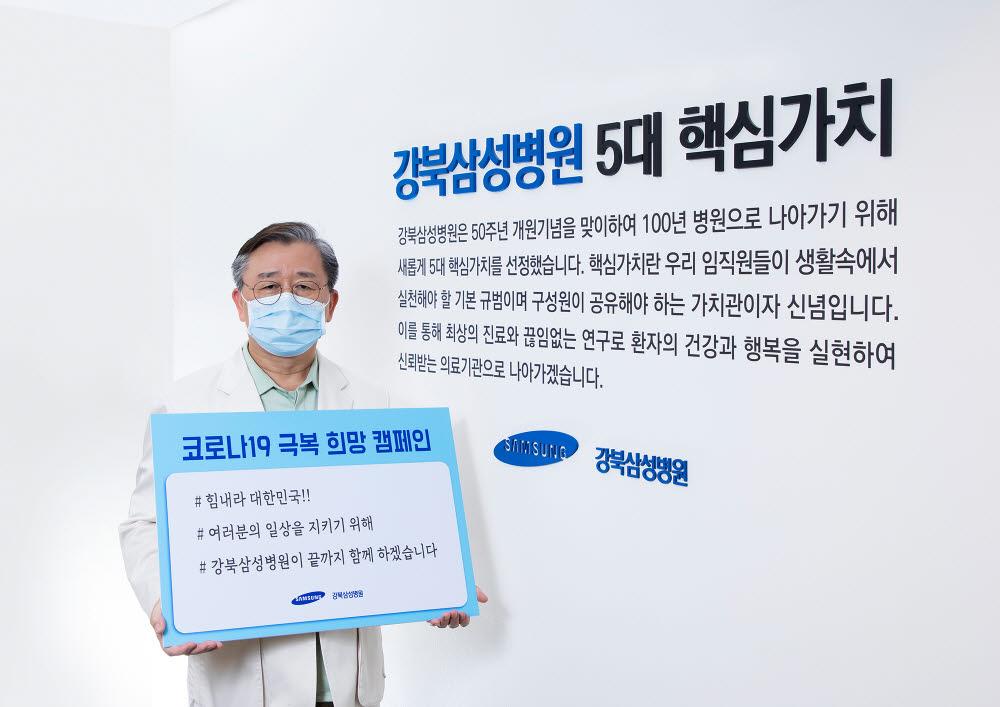 신호철 성균관의대 강북삼성병원장은 최근 코로나19 극복을 위한 희망 캠페인 릴레이에 참여했다. (사진=강북삼성병원)