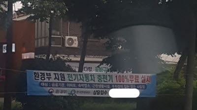 {htmlspecialchars(환경부, 정부 사칭 충전사업자 적발...'3개월 사업 제한' 처분)}