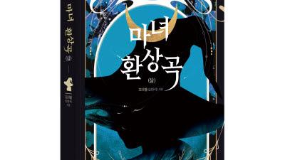 컴투스 글로벌 게임문학상 대상작 '마녀환상곡' 정식 소설 출간
